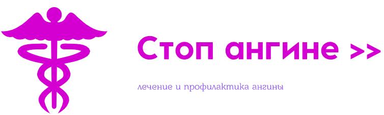 Стоп ангине в Москве и области